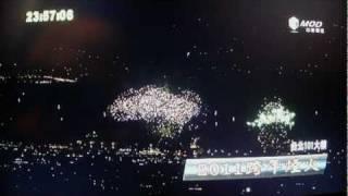 ★2011-1-1民國100年台北101大樓跨年煙火秀6分44秒(1)★