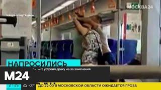 В вагоне МЦК мужчина устроил драку из-за замечания - Москва 24