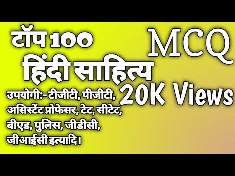 TOP 100 Hindi Sahitya MCQ| 100अति महत्वपूर्ण हिंदी प्रश्न |UGC NET JRF|NTA NET JRF|NTA HINDI NET JRF