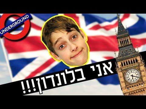 נדב בלונדון!
