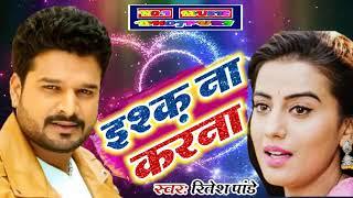 Kyun Bhula Diya Ritesh Pandey Bhojpuri Dard E Dil song