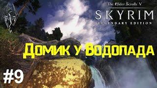 Домик у водопада. Сага о бардах #9. Прохождение Скайрим. The Elder Scrolls V: Skyrim Association