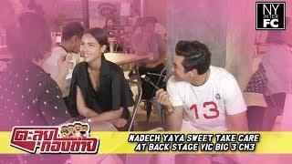 [ENG SUB] Nadech Yaya Sweet Take Care at Back Stage Vic Big 3 CH3 | Taluikongtai 7/7/17