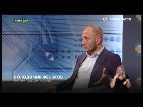 Тема дня. На Закарпатті з'явився проєкт перспективного плану ОТГ (30.08.19)