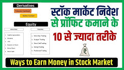 Top 10 Different ways to Earn Profit from Stock Market for Beginners