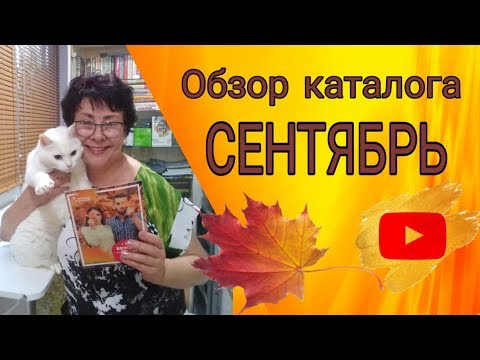 Обзор каталога  Сентябрь  Сибирское здоровье