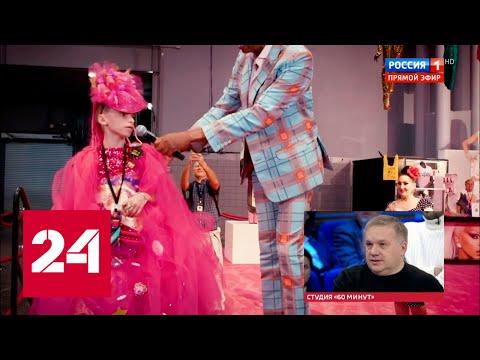 Мода на смену пола детям охватила Запад! 60 минут от 07.11.19