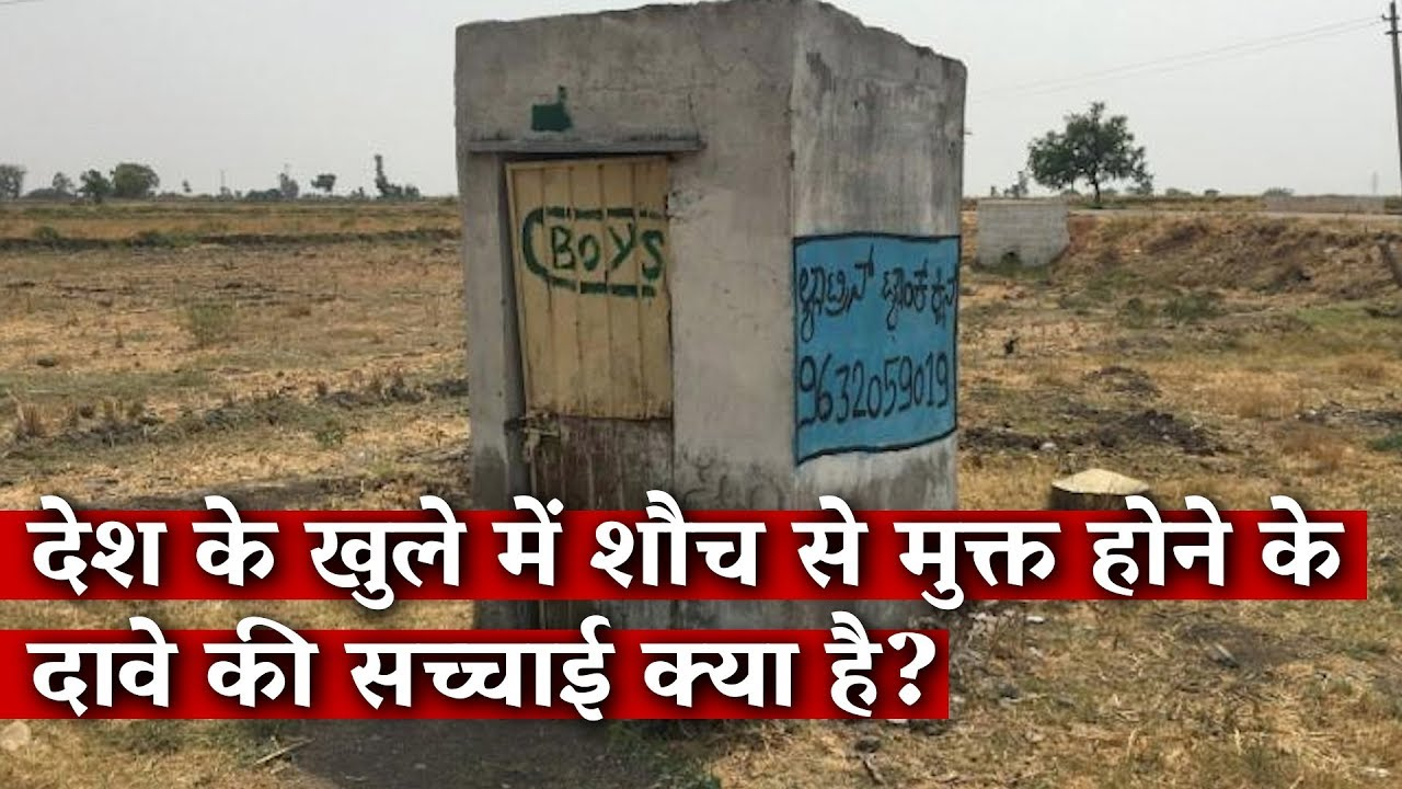 Download Is India Really Open Defecation Free?