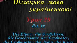 Німецька мова українською. Урок 29