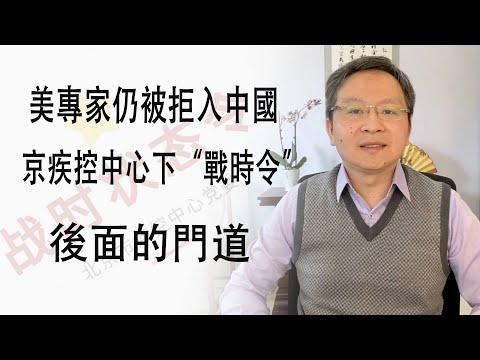 文昭:美國專家仍被拒入中國;湖北官場瞬息大變;北京準備」大仗「;大事後面的門道