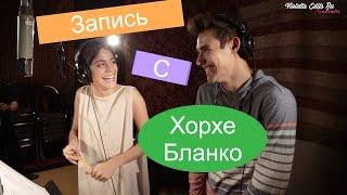 Запись с Хорхе Бланко /TINI [русские субтитры]