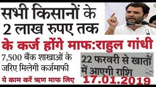 किसान कर्ज माफ 2018-19||सभी किसानों का होगा कर्जा माफ राहुल गांधी ने कहा||Kisan karz maph news today