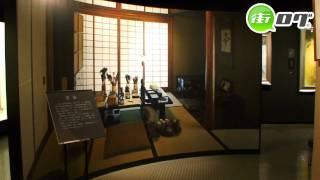 「雪国館」歴史民俗資料館 - 地域情報動画サイト 街ログ