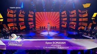 Ерке Есмахан - «Қайда» (Д.Исмаилова, Қ.Алагөзов)