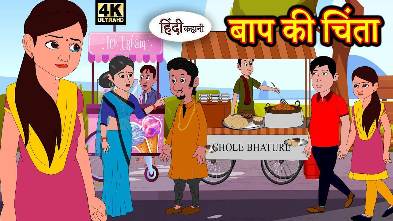 बाप की चिंता - Stories in Hindi | Moral Stories | Bedtime Stories | Hindi Kahaniya | New Story