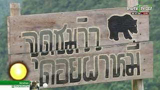 เปิดเส้นทางเที่ยวผาหมี-ดอยนางนอน | 18-07-61 | ข่าวเช้าไทยรัฐ
