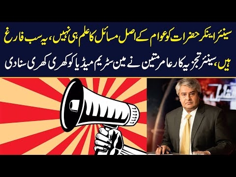 Aamir Mateen Latest Talk Shows and Vlogs Videos