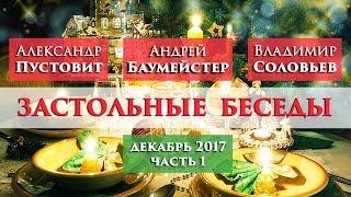 Застольные беседы с Андреем Баумейстером