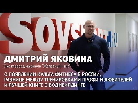 Дмитрий Яковина о культе фитнеса в России, тренировках профи и книгах про бодибилдинг