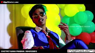 My Name Is Ganja Full Song ll Chetpet Gana Prabha Dammu Song ll Chetpet Gana Prabha Media 2020
