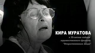 ...памяти Мастера (2021) Кира Муратова