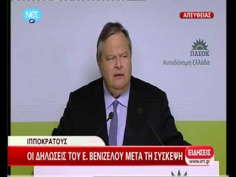 Onlynews gr Evangelos Venizelos 29 08 2012