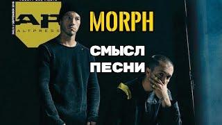 Morph - ЗНАЧЕНИЕ СМЫСЛ ПЕСНИ (TWENTY ONE PILOTS) О чем поется в песне