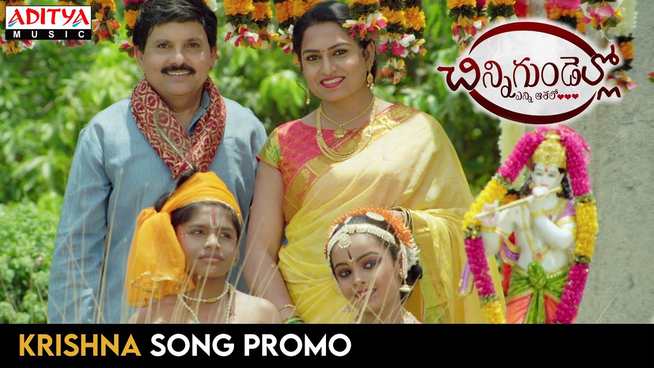 Krishna Song Promo | Chinni Gundello (Enni Aashalo) Movie | G. M Satish