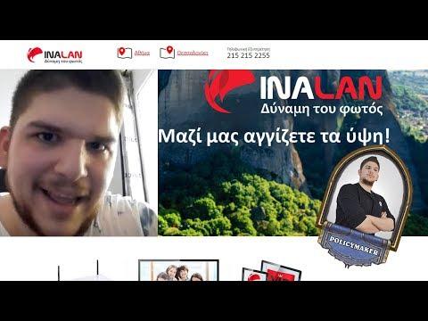 Πρώτη εμπειρία με Οπτική Ίνα 100/100 Mbps INALAN !