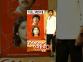 Edadugula Bandham Telugu Full Movie || Mohan Babu, Jayasudha, Narayana Rao Dasari