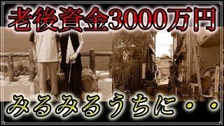 老後 資金が 3000万円あったのに 生活苦になってしまった夫婦の実例 thumbnail