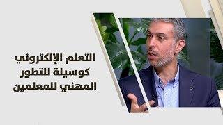 عبدالمجيد شملاوي - التعلم الإلكتروني كوسيلة للتطور المهني للمعلمين - علوم انسانية