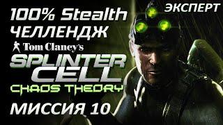 Скрытное прохождение Splinter Cell Chaos Theory Миссия 10 Кокубососе (Финал)