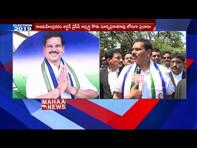 Face To Face With YCP Leader Routhu Surya Prakash Rao About Election Campaign | Mahaa News