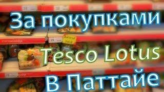Супермаркет Tesco Lotus в Паттайе. Как мы ходим за продуктами в Таиланде.(В этом видео мы расскажем о крупной сети супермаркетов в Тайланде Tesco Lotus. Покажем, какие продукты продаются..., 2014-04-17T07:23:19.000Z)