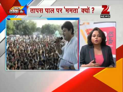 Political debate over TMC MP Tapas Pal's rape remark