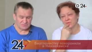В Нижнекамске похоронили биатлонистку Алину Якимкину