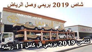 شاص 2019 بريمي فل كامل 11 ريشه   وصل الرياض  لمعرض البريمي