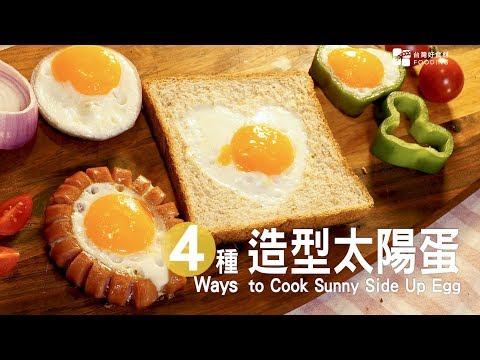 【4Ways】免模具造型太陽蛋!好吃又好玩~4 Amazing sunny side up egg