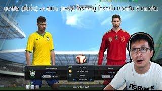 บราซิล (พี่แว่น) vs สเปน (JinNy) ใครจะอยู่ ใครจะไป หวดกัน 5 เกมครับ