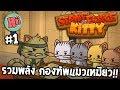 รวมพล ง กองท พแมวเหม ยว 1 StrikeForce Kitty mp3