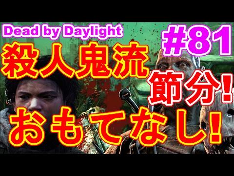 #81【Dead by Daylight】節分!殺人鬼流おもてなし!優しいキラートラッパーでパーク解説デッドバイデイライト!friendly killer hospitality OMOTENASHI
