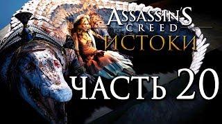 Прохождение Assassin's Creed: Истоки [Origins]— Часть 20: УБИЙСТВО КРОКОДИЛА.ВСЕ ДОКУМЕНТЫ НОУТБУКА