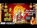 Download Na Main Mangu Sona Devi Bhajan By Anuradha Paudwal [Full  Song] I Mata Rani MP3 song and Music Video