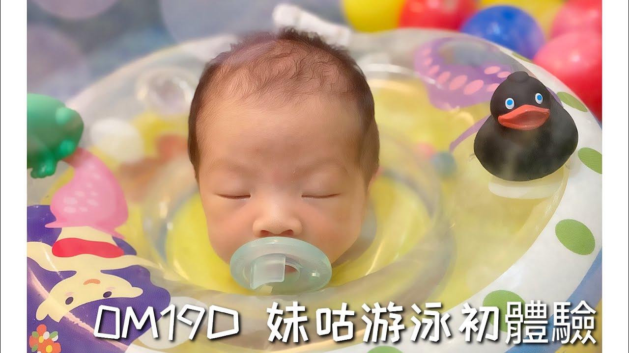 0M19D 妺咕游泳初體驗 - 小Baby探索世界真有趣 - YouTube