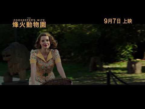 烽火動物園 (The Zookeeper's Wife)電影預告