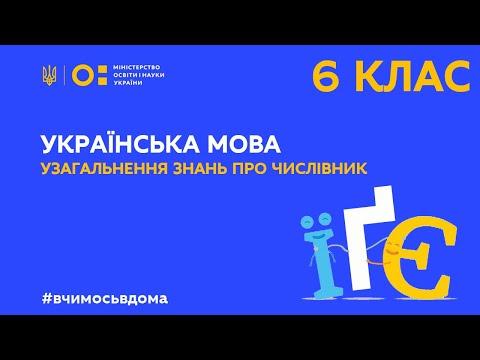 6 клас. Українська мова. Узагальнення знань про числівник (Тиж.3:ВТ)