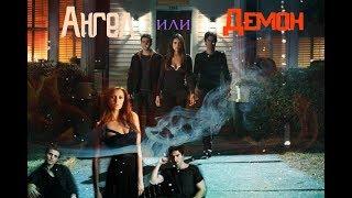 Стефан/Елена/Деймон | Ангел или демон