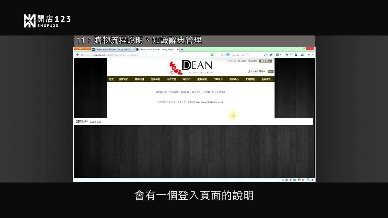 電商後臺-購物流程說明、知識辭典管理教學--網路開店123 - YouTube