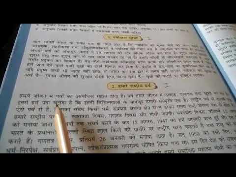 Rashtriya parv essay in hindi informatica resume
